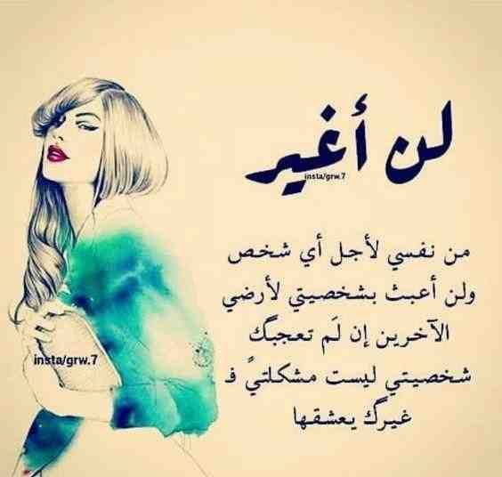 جروح وكبرياء أنثى Love Quotes For Crush Love Words Pride Quotes
