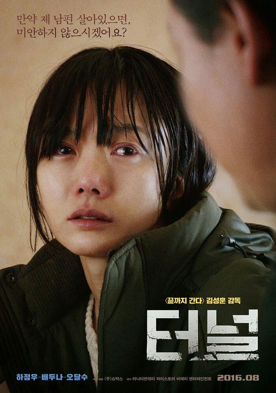 #배두나 #터널 #movie #korea: