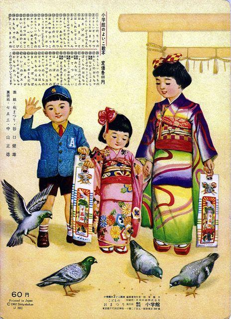 1962 - Famous Japanese Children's Festivals