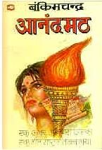 Anandamath (Bengali: আনন্দমঠ Anondomôţh; first English publication title: The Abbey of Bliss) is a Bengali novel, written by Bankim Chandra Chatterji and published in 1882. Set in the background of the Sannyasi Rebellion in the late 18th century, it is considered one of the most important novels in the history of Bengali and Indian literature.[1] Its importance is heightened by the fact that it became synonymous with the struggle for Indian independence from the British Empire. The novel was…