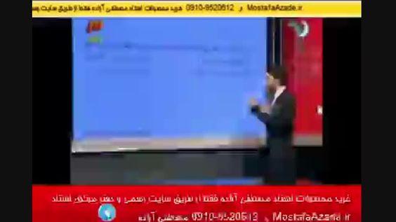 تست حرکت گزاری را در ۳ سوت حل کنید-دکتر مصطفی آزاده mostafaazadeh.ir ۰۹۱۰-۹۵۲۰۶۱۲