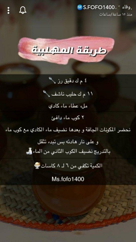 Pin By مسك الخروصي On وصفات طبخ Incoming Call Screenshot Food 10 Things