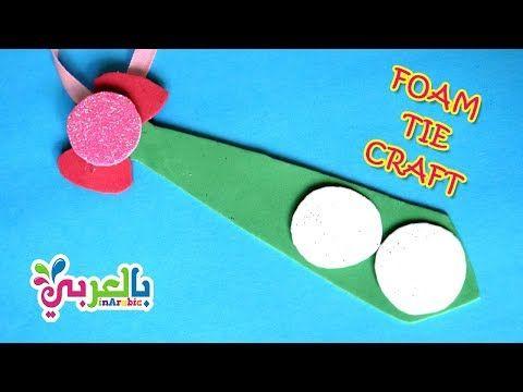 اعمال من الفوم للاطفال اشغال بورق الفوم للاطفال سهلة انشطة بالفوم سهلة للاطفال افكار العاب بالفوم توزيعات لاطفال الروضة Craft Foam Tie Crafts Crafts Foam