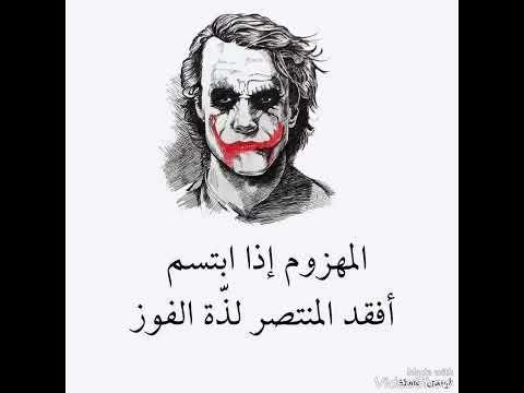 أقوال جوكر مميزة ورائعة Youtube Joker Quotes Joker Wallpapers Words Quotes