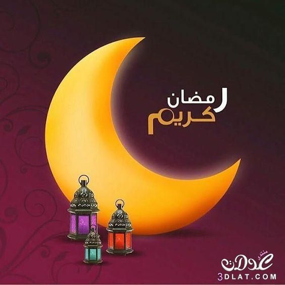 اول شهر رمضان المبارك 2021