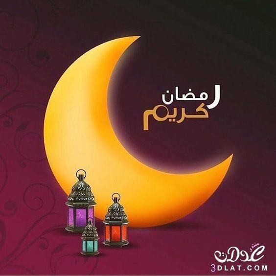 اجمل رسائل وصور تهنئة رمضان المبارك 3dlat Net 15 17 57aa Ramadan Kareem Pictures Flower Stationary Ramadan Kareem