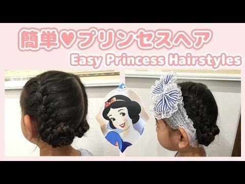 女の子のための プリンセス ヘア アレンジ ピアノ発表会や結婚式にも使える プリンセスのヘアスタイル 子供ヘアアレンジ ヘアスタイル