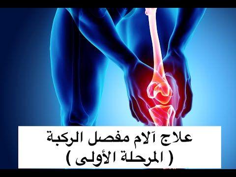 العلاج النهائي لخشونة الركبة تآكل الغضروف الفصال العظامي التهاب المفاصل المرحلة الأولى Youtube