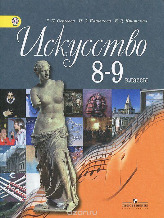 Учебник по экономике 6 класс м в сивов скачать