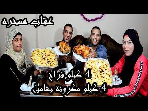 تحدي اكل اكبر 2 دجاجه مع 2 صنيه مكرونه بشاميل والعقاب ضحك مسخره Youtube Desserts Cake Jala