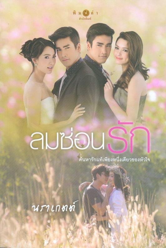 2015 Lom Sorn Ruk مسلسل رياح الحب الخفي التايلاندي مترجم تقرير Thai Drama Drama Movies
