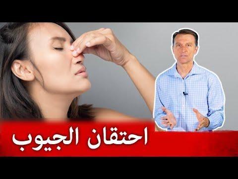 نصيحتي لالتهاب أو احتقان الجيوب الانفية Sinus Congestion Sinusitis Congestion