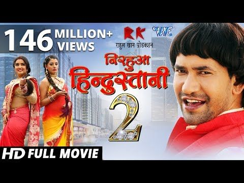 Nirahua Hindustani 2 Superhit Full Bhojpuri Movie 2020 Dinesh Lal Yadav Nirahua Aamrapali Youtube In 2020 Movies 2017 Full Movies Download Hd Movies