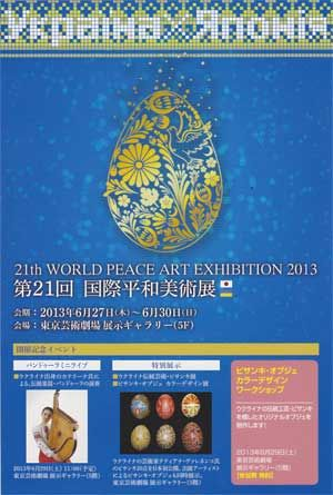 国際平和美術展