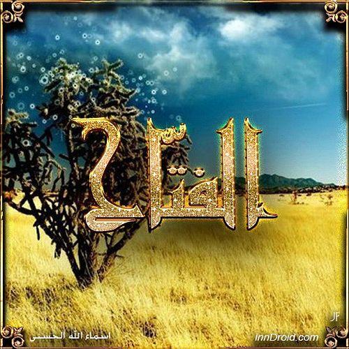 صورة اليوم اسماء الله الحسنى بعنوان الفتاح تصميم صوره المصورون العرب Design God Allah Download Our Application And Share Your Talent حمل تطبي Photo Big Ben Landmarks