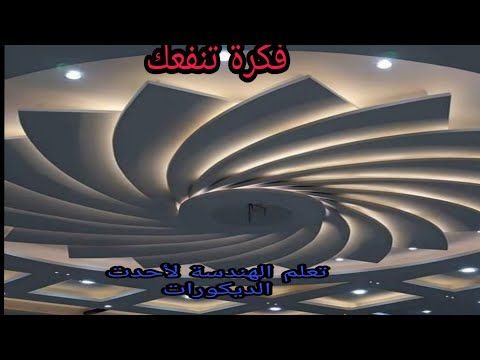 كيفة تصميم ديكور المروحة جبس بورد Explain How To Design Decorative Gypsum Lampboard Youtube Design Art Loos