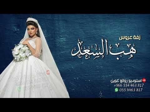 زفات 2021 زفة هب السعد زفة دخلة عروس مع مقدمه تجنن باسم فرح رؤية ج Wedding Dresses Wedding Movie Posters