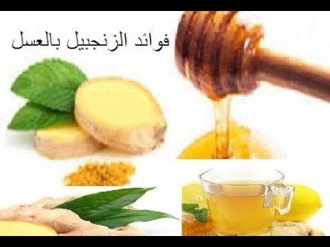 اهم فوائد الزنجبيل مع العسل فوائد علاجية لاتحصى سبحان الله طريقة تحضير Food Fruit Josh Richards