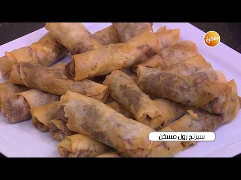 سبرنج رول مسخن الشيف شربيني Youtube Egyptian Food Food Tasting