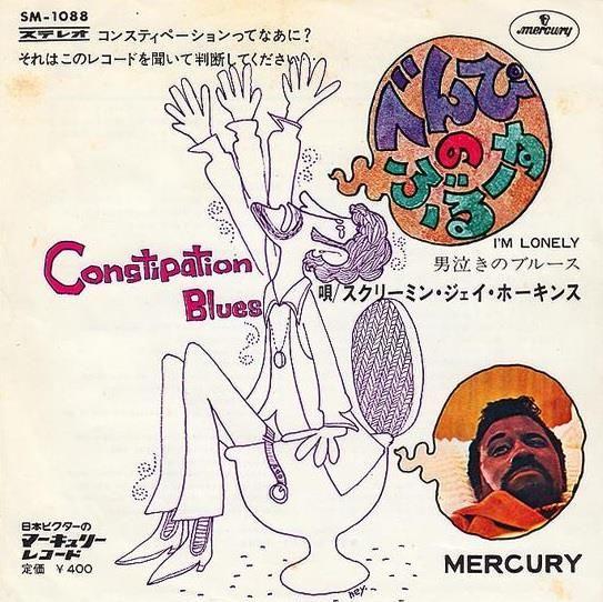Screamin' Jay Hawkins - Constipation Blues