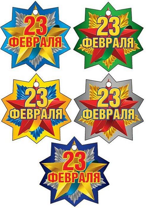 Skachat Medalki Dlya Malchikov 23 Fevralya 9 Tys Izobrazhenij