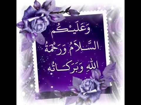 Salam Youtube Assalamualaikum Image Beautiful Morning Messages Morning Prayer Images