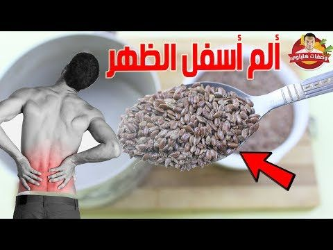 عشبة مذهلة لعلاج ألم أسفل الظهر في دقائق باذن الله جربوها وهتدعولي Youtube Healthy Food Health