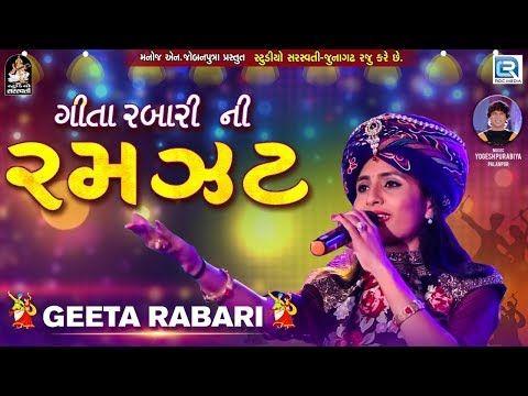 Geeta Rabari Ni Ramzat Geeta Rabari Non Stop Garba Navratri Special 2018 Rdc Gujarati Youtube Mp3 Song Download Mp3 Song Songs