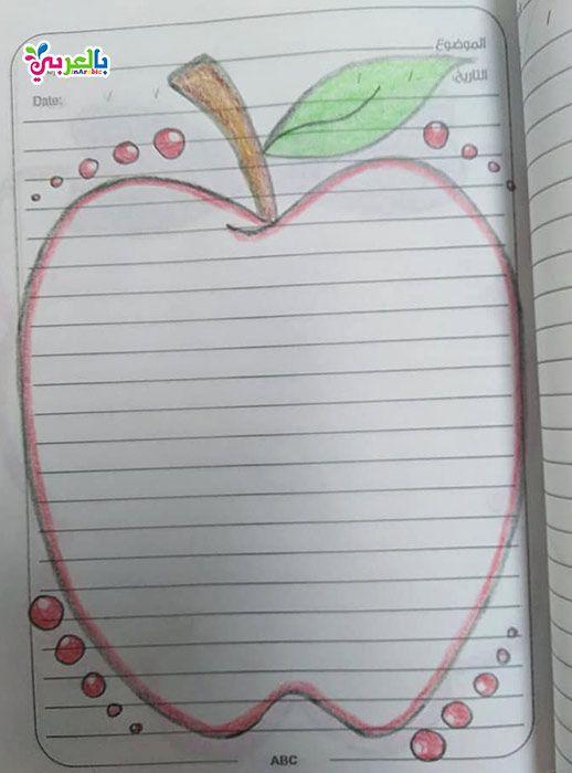 افكار تزيين دفاتر الاطفال 2020 رسومات دفاتر جميله بالعربي نتعلم Activity Sheets For Kids Flower Drawing Design School Activities