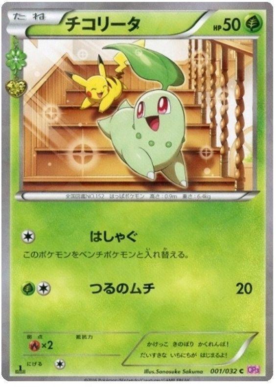 Chikorita 001/032 Pokekyun Collection, Holo Pokemon Card #PokemonCards