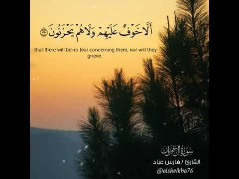 ولا تحسبن الذين قتلوا في سبيل الله أمواتا Eshgh Fear Grieve