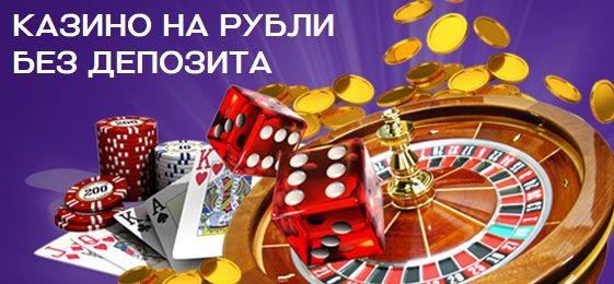 Лучшие реальные i казино россии на деньги х игровые аппараты играть бесплатно