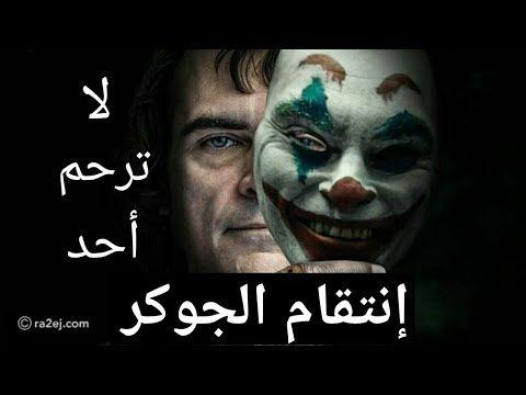 الجوكر والانتقام الجوكر يتحدث عن الإنتقام كلمات حزينة جدا ومؤثرة للغاية Youtube Joker Quotes Joker Movie Posters