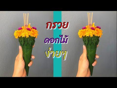 กรวยใบตองดอกไม แบบง ายๆ Meedee Diy Youtube ดอกไม กระดาษ งานฝ ม อ Diy และงานฝ ม อ
