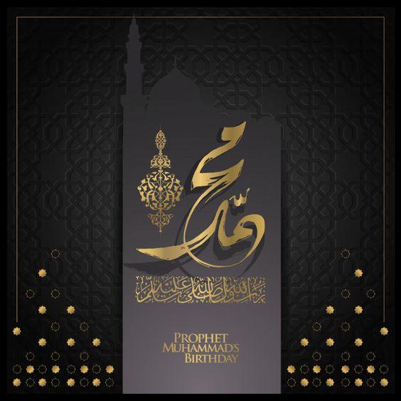 Ucapan selamat Maulid Nabi Muhammad