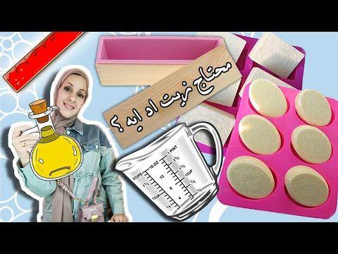 مشروع صناعة الصابون الطبيعي في المنزل كيفية حساب وزن الزيوت حسب حجم القوالب Youtube Soap Making Soap Book Cover