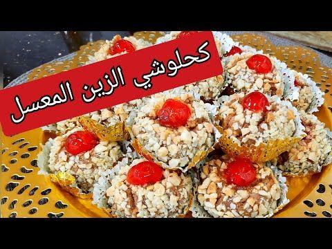 مطبخ ام وليد حلوة كحلوشي الزين المعسل حتى للقلب حلويات العيد 2020 Youtube Patisserie Projets A Essayer