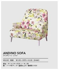 Francfranc(フランフラン)|2014A/W Funiture catalog