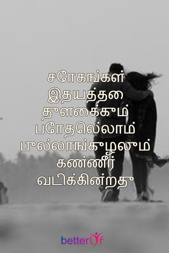 Love Quotes In Tamil Best Love Quotes In Tamil With Images Tamil Love Quotes Beautiful Love Quotes Famous Love Quotes