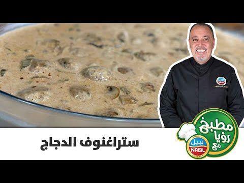 مطبخ رؤيا مع نبيل ستراغنوف الدجاج Youtube Food Breakfast Oatmeal