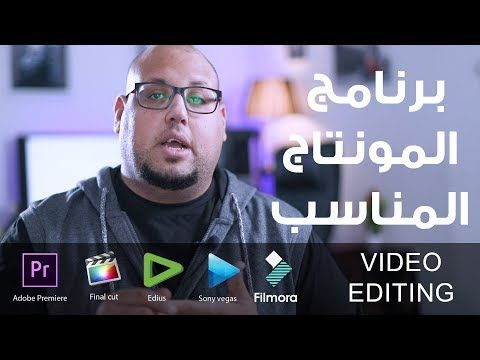 برامج مونتاج الفيديو وأيهم المناسب لي Youtube Incoming Call Incoming Call Screenshot Video