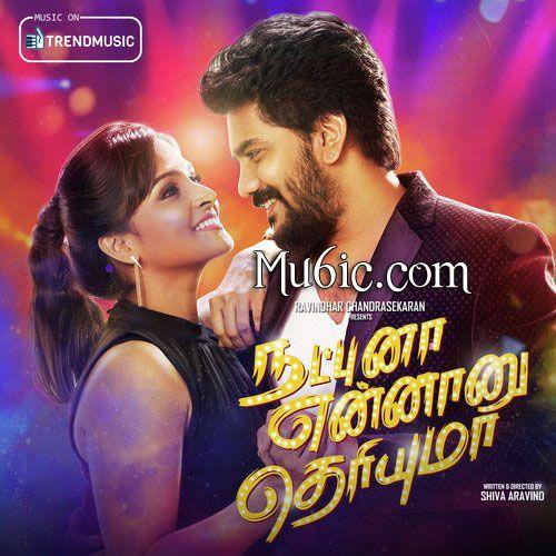 Natpuna Ennanu Theriyuma 2018 Tamil Movie Mp3 Songs Download Natpunaennanutheriyuma Songs Tamil Mp3 Song Download Mp3 Song Download Movies