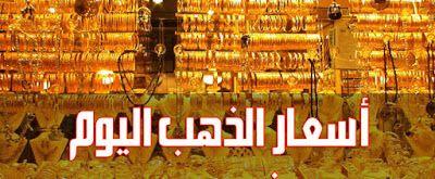 أسعار الذهب اليوم في مصر أسعار الذهب في مصر Gold Prices Egypt جدول محدث يوميا لأخر أسعار جرام الذهب نقد Edison Light Bulbs Gold Price Egyptian