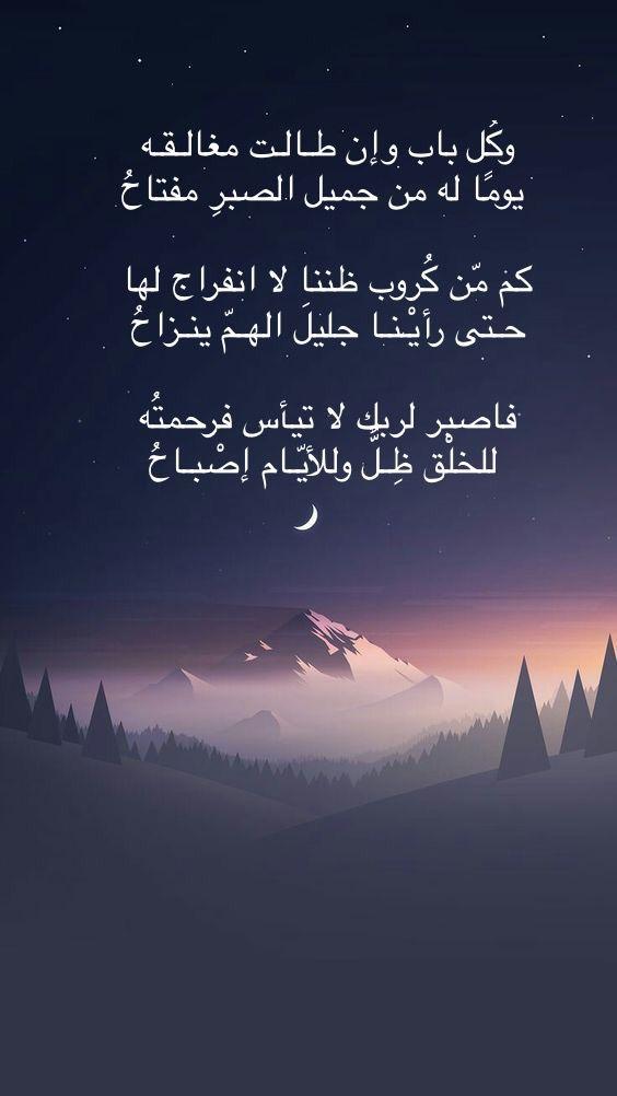 Pin By زخات المطر On صور Arabic Quotes Poster Quotes