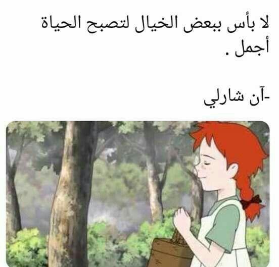 لا بأس Cartoon Quotes Beautiful Arabic Words Funny Arabic Quotes