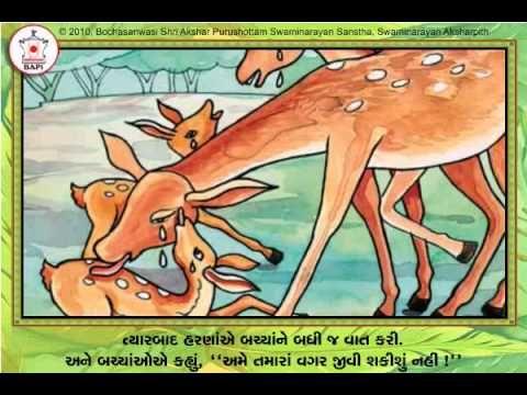 Kids Gujarati Stories Youtube Youtube