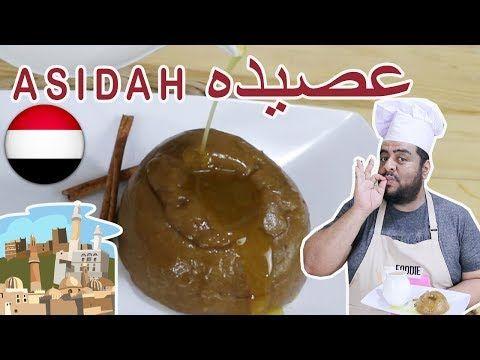 Cara Mudah Membuat Asidah Asida Dessert Khas Yaman Yang Legit Dan Lembut Viralkan Youtube Yaman Youtube Adonan