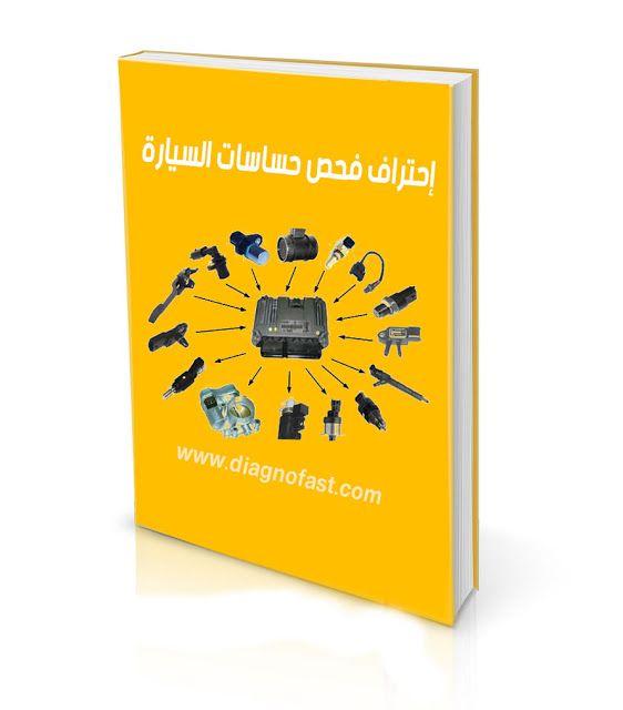 Diagnofast عالم السيارات كتاب إحتراف فحص حساسات السيارة Book Cover Books Blog Posts