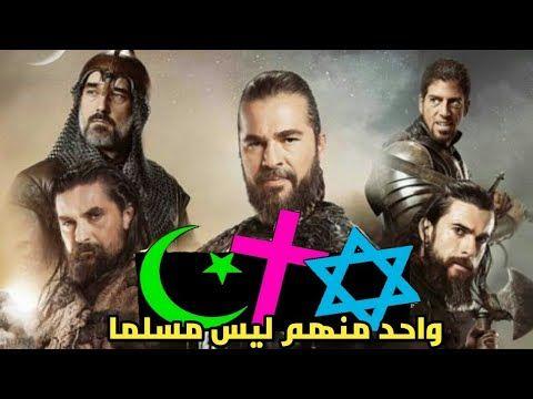 ديانات ممثلي مسلسل قيامة أرطغرل لن تصدق ديانتهم Youtube