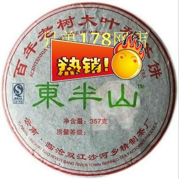 $28.99 (Buy here: http://appdeal.ru/690e ) 2007 year puerh, 357g puer tea, Chinese tea,Ripe, Pu-erh,Shu Pu'er, Free shipping for just $28.99